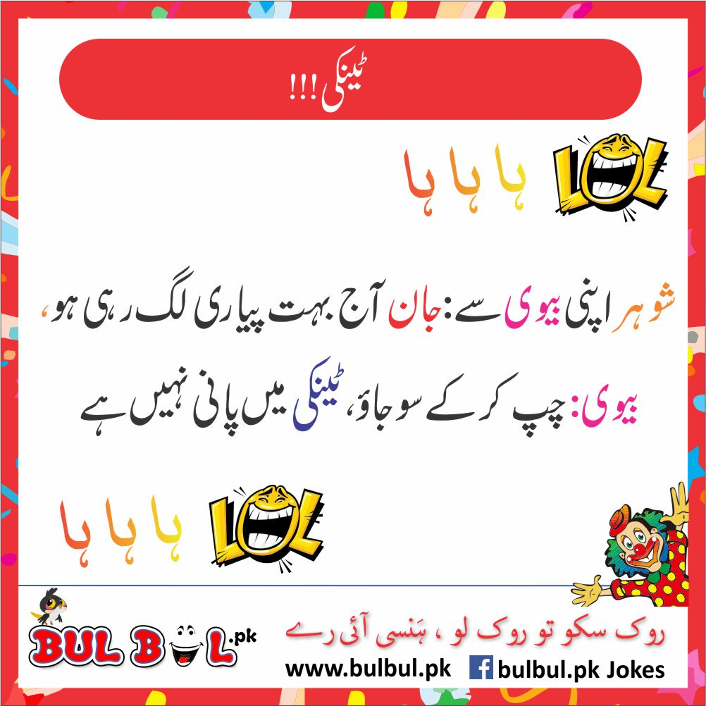 Adult Funny Jokes Urdu
