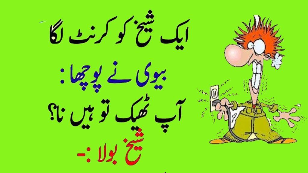 Amazing Jokes In Urdu