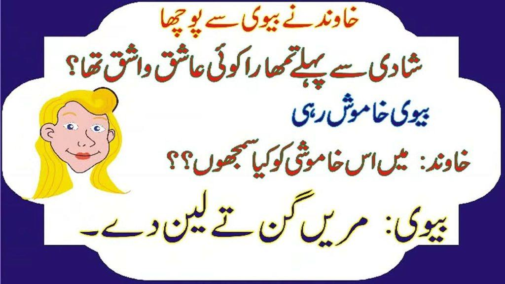 Best Urdu Joke
