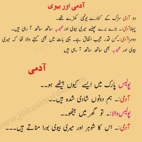 Dirty Urdu Jokes
