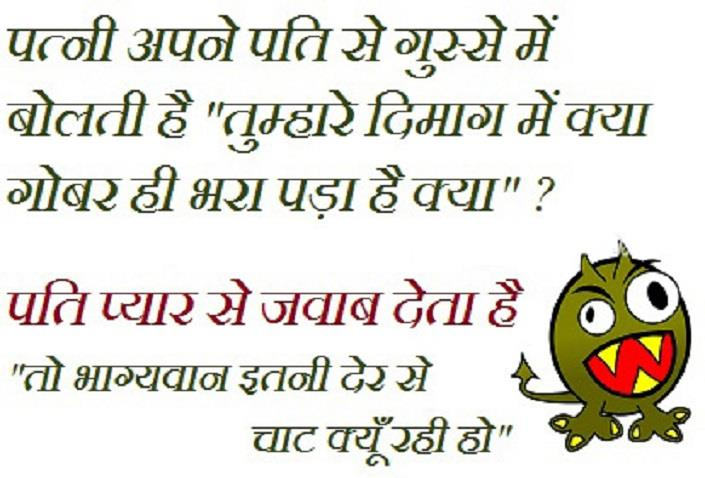 Funny Wife Hindi Joke