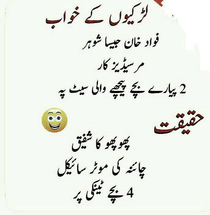 Girls Urdu Joke