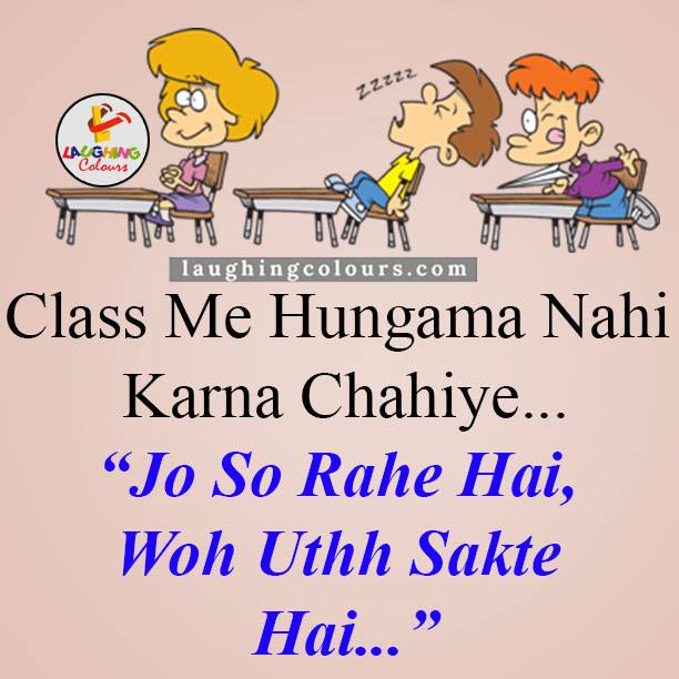 Hindi Classroom Joke