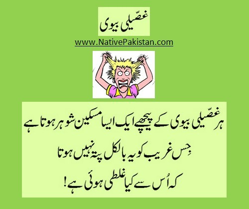 Husband And Wife Jokes Angry Wife Urdu Jokes