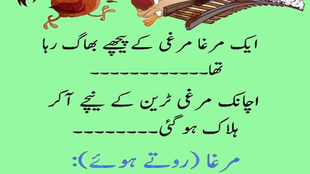 Just Amazing Urdu Joke