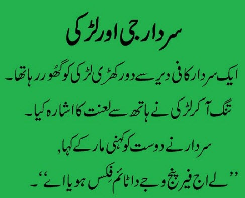 Latest Funny Sardar Urdu Joke