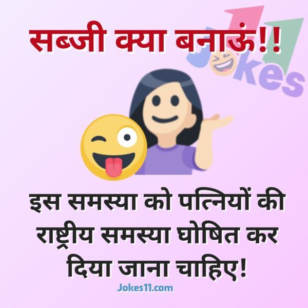 Latest Hindi Joke