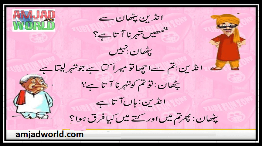 Latest Pathan Urdu Jokes Urdu SMS 2016