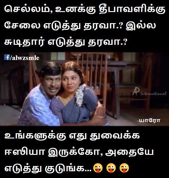Loving Tamil