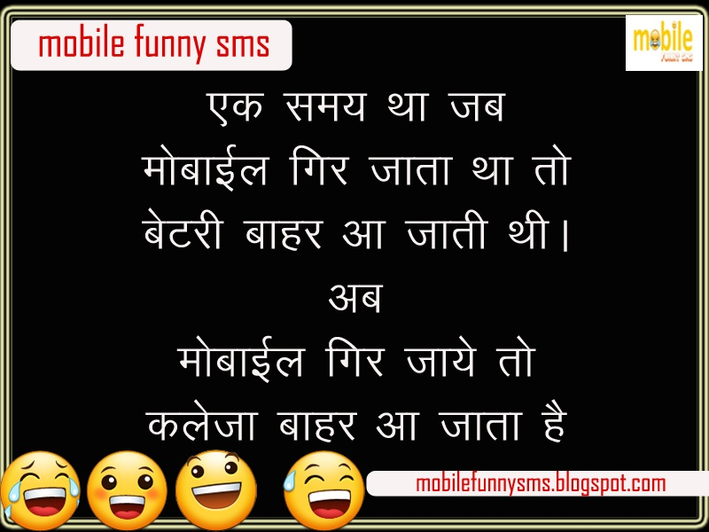 Mobile Funny SMS