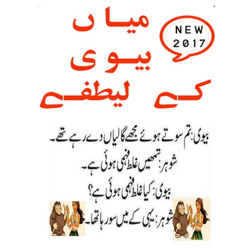 New 2017 Urdu Joke