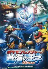 Pokémon Ranger and the Temple of the Sea