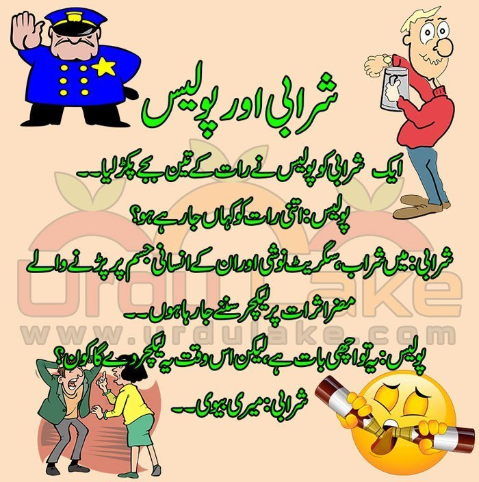 Police Joke In Urdu Latest Jokes
