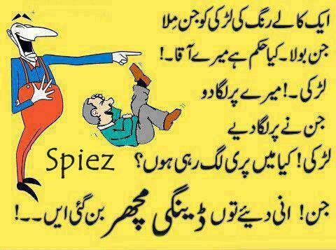 Wallpaper Jokes In Urdu