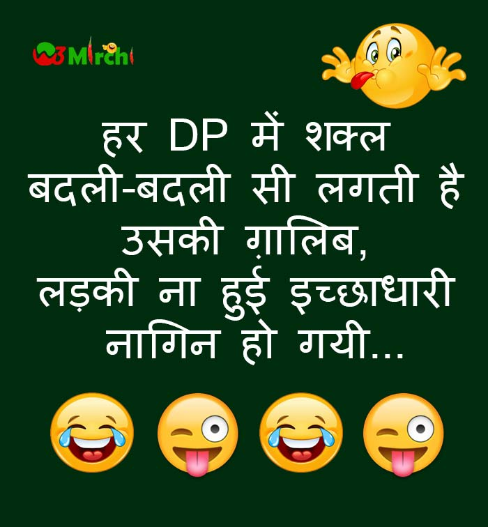 Whatsapp Funny Joke